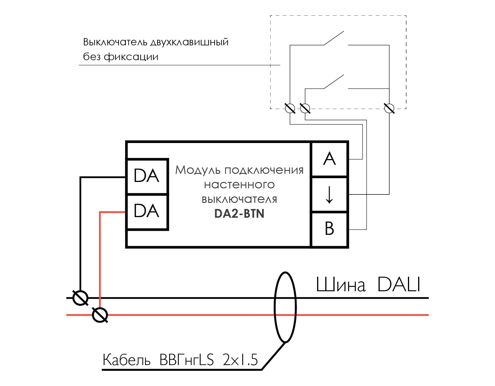 Схема подключения модуля DA2-BTN